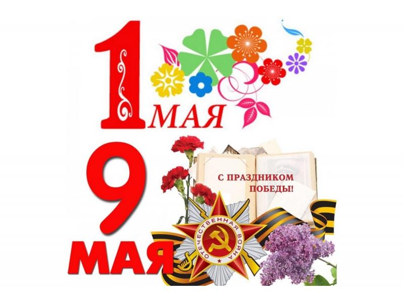 Режим работы магазина в майские праздники
