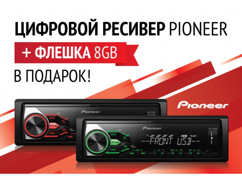 Новая акция от компании Pioneer