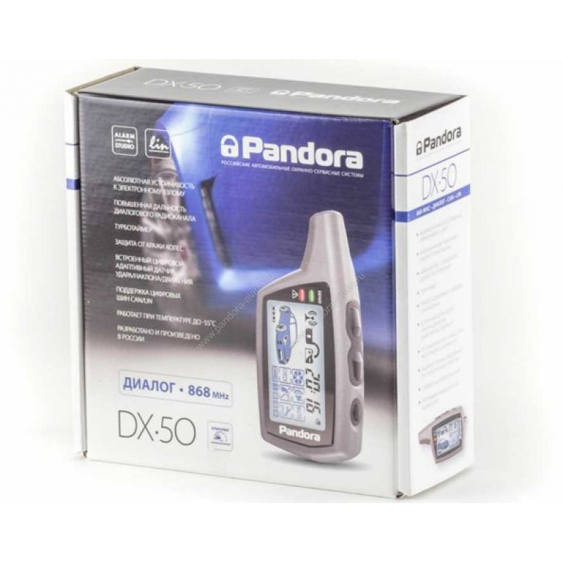 Автосигнализация PANDORA DX 50b с бесключевым автозапуском (технология-Clone), диалоговый код, брелок LCD,  CAN-интерфейс