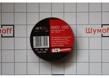 Изолента ПВХ черная ACV RM 37-1005