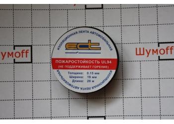 Изолента ПВХ черная ECT (19x20м)