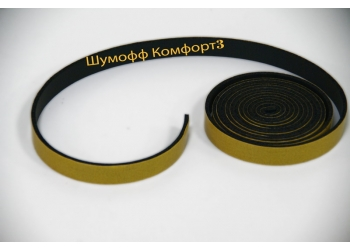 Шумофф Комфорт 3 в деталях (0,015м*2,5м) - уплотнитель на основе вспененой пористой резины