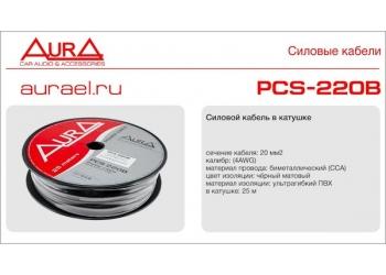 AURA PCS-220B силовой кабель 4Ga (25мм2)