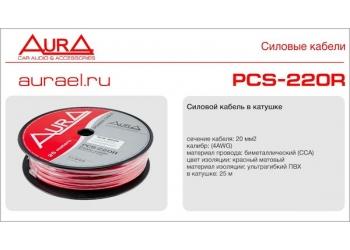AURA PCS-220R силовой кабель 4Ga (25мм2)