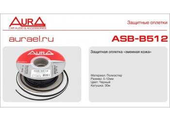 Защитная полиэстеровая оплетка ( змеиная кожа ) Aura ASB-B512, Черная, диаметр 5мм, цена за 1 метр, в бухте 30 метров