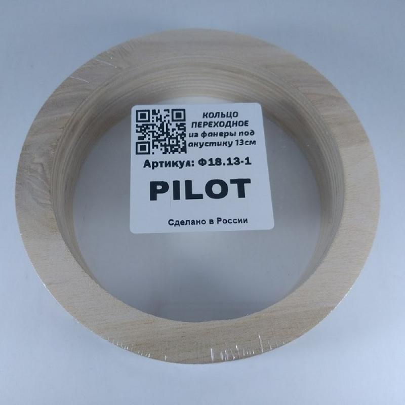 PILOT Ф18.13-1, кольцо переходное 13 см, Фанера 18 мм, цена за пару