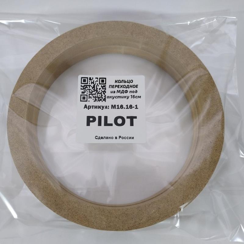 PILOT М16.16-1, кольцо переходное 16 см, МДФ 16 мм, цена за пару