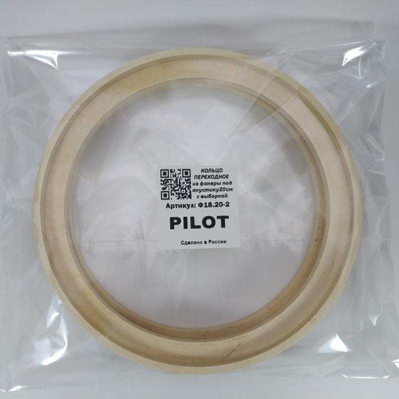 PILOT Ф18.20-2, кольцо переходное с выборкой 20 см, Фанера 18 мм, цена за пару