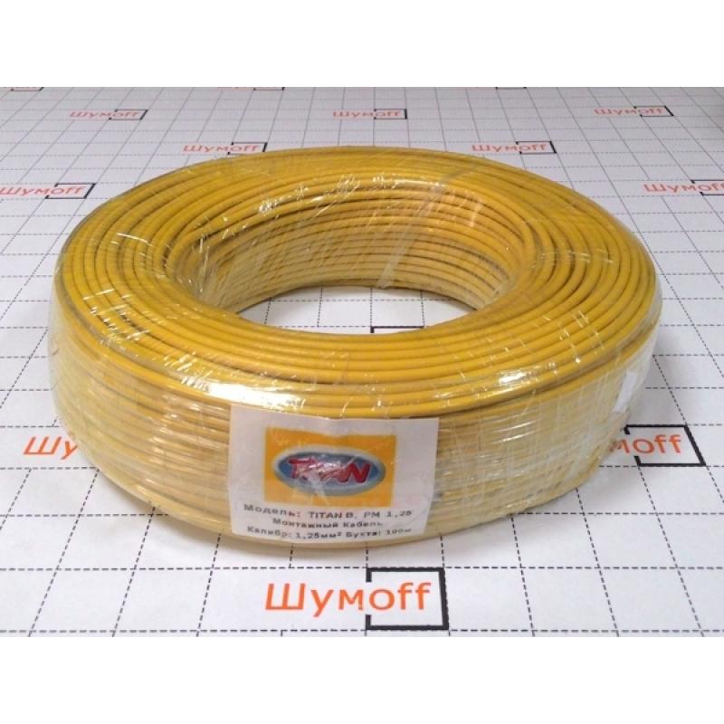 TITAN PM-1.25 желтый, провод монтажный, катушка 100 метров (цена за 1 метр)