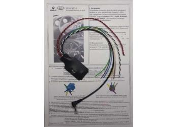 Zexma ( Зексма ) MFD207RE Обучаемый адаптер (интерфейс) кнопок на руле для RENAULT,LADA X-Ray