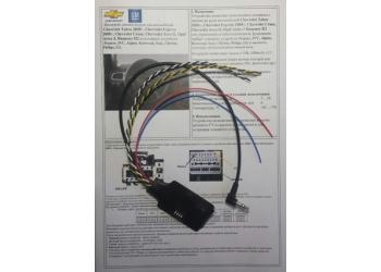 Zexma ( Зексма ) MFD207GM Обучаемый адаптер (интерфейс) кнопок на руле для Chevrolet Tahoe 2008+, Chevrolet Express 2008+, Chevrolet Cruze, Chevrolet Aveo II, Opel Astra J, Hummer H2