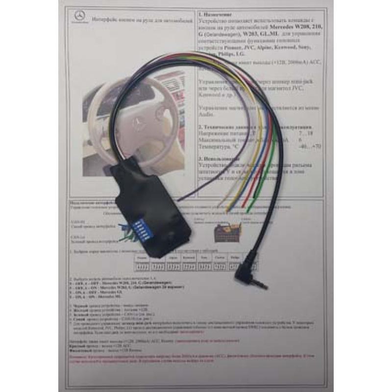Zexma ( Зексма ) MFD207ME Обучаемый адаптер (интерфейс) кнопок на руле для  Mercedes W208, W210, W203, ML, GL