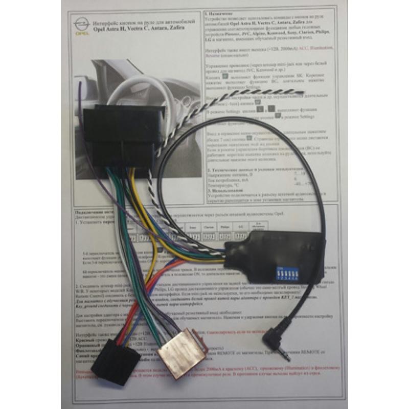 Zexma ( Зексма ) MFD207OP Обучаемый адаптер (интерфейс) кнопок на руле для Opel Astra H, Vectra C, Zafira, Antara