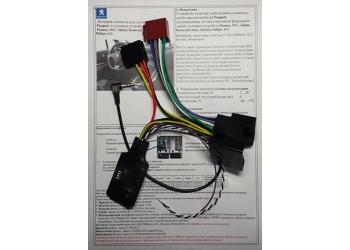 Zexma ( Зексма ) MFD207PE Обучаемый адаптер (интерфейс) кнопок на руле для Peugeot