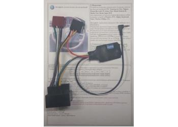 Zexma ( Зексма ) MFD207VW Обучаемый адаптер (интерфейс) кнопок на руле для Volkswagen Touareg (до 11г.), Tiguan, T5, Passat B6, Golf 6, Polo, Jetta, Skoda Octavia II, Skoda Yeti, Skoda SuperB II