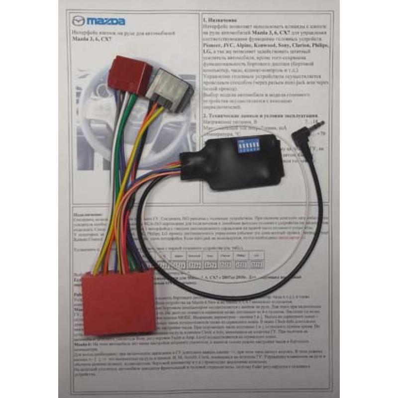 Zexma ( Зексма ) MFD207MZ адаптер (интерфейс) кнопок на руле для Mazda 3 , 6 , CX-7