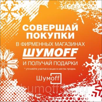 Новогодняя Акция от компании Шумофф