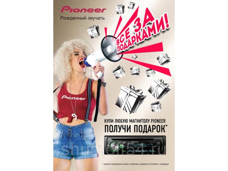 Получи фирменную флешку Pioneer!